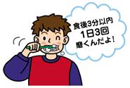 3分間歯ブラシ