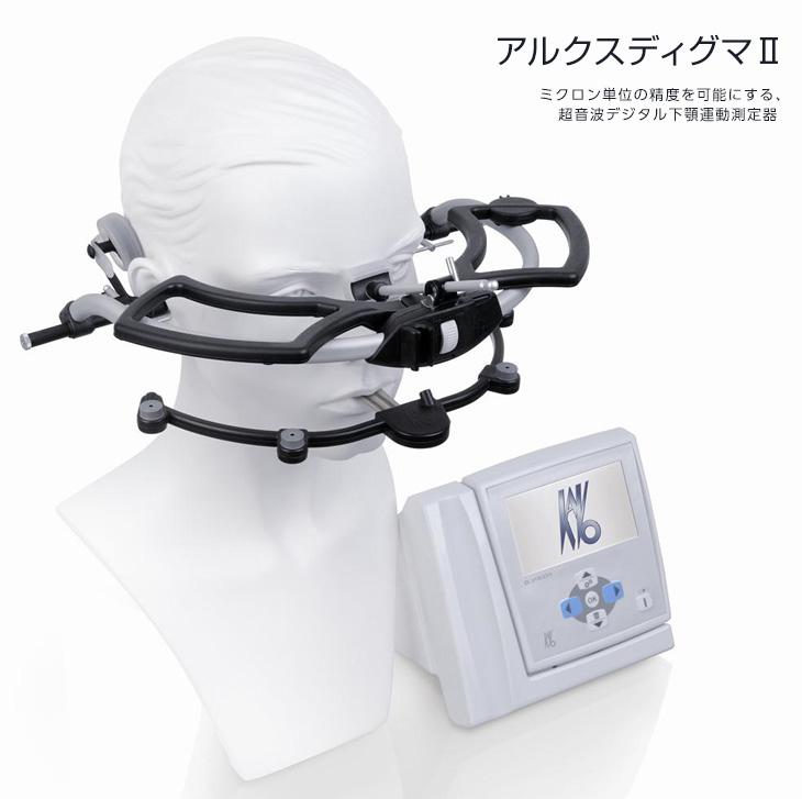 ARCUSDigmaⅡ(カボデンタルシステムジャパン株式会社)